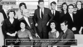 دانستنی های عجیب-خانواده های نفرین شده مشهور Top 10 Farsi