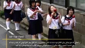 حقایق جالب جدید-نکات جالب درباره سیستم آموزش ژاپن