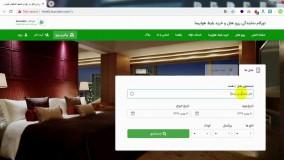 آموزش گام به گام و آسان رزرو هتل از سایت تورکام