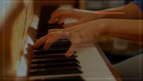 آموزش کامل پیانو به زبان ساده - 09130919448