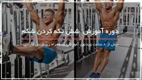 9 تمرین برتر برای عضلات شکمی