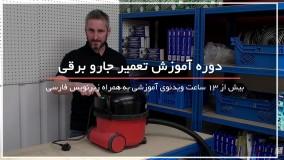 تحوه تعمیر و تعویض فیلتر جاروبرقی