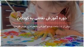 آموزش جامع نقاشی به کودکان - www.118file.com