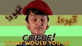 چی میل داری؟