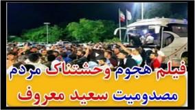 اخبار والیبال-مصدومیت سعید معروف هنگام هجوم مردم
