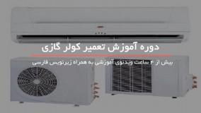آموزش تعمیر کولر گازی - www.118 file.com