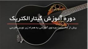 آموزش گیتار الکتریک بصورت مرحله به مرحله