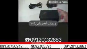 ردیاب آهنربایی 505   دقیق ترین ردیاب خودرو   ردیاب با برد نامحدود   gps نصبی خودرو   دزدگیر ماشین 09120132883