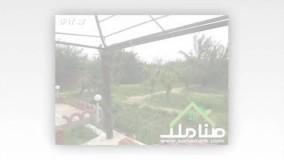 فروش باغ ویلا 1220 متری در کردزار شهریار کد 1613