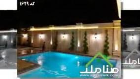 500 متر باغ ویلا شهرکی لوکس در لم آباد کد 1629