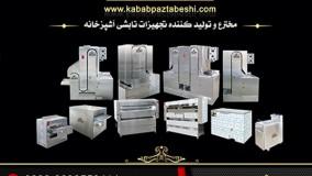 معرفی شرکت مهر تابش استیلا - مخترع کباب پز تابشی در ایران