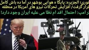 بازتاب سرنگونی پهپاد آمریکا-پایگاه هوایی بوشهر در آماده باش کامل قرار گرفت