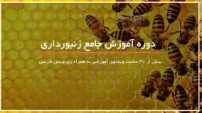 آموزش زنبور داری از 0 تا 100 - 118فایل