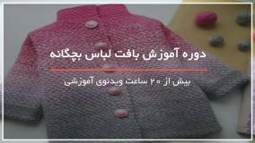 پکیج کامل بافت لباس بچگانه - WWW.118FILE.COM