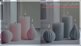 آموزش شمع سازی بصورت مرحله به مرحله