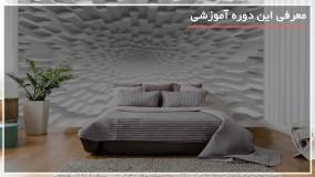 11 مدل نصب دیوارپوش های فانتزی برای اتاق خواب