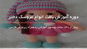 بافت عروسک سامانتا