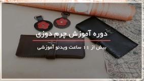 دوخت جلد دفتر چرمی