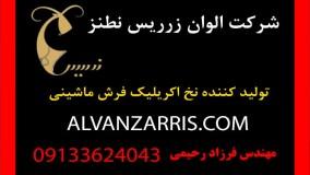 خرید و فروش نخ اکریلیک