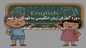آموزش زبان انگلیسی به کودکان با شعر - 118 فایل