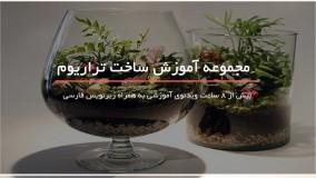 ایده برای باغ شیشه ای