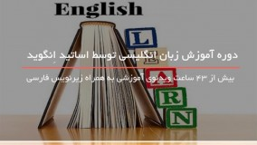 آموزش ویژه زبان انگلیسی