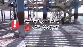 اجرا سقف عرشه فولادی کیش09121505650