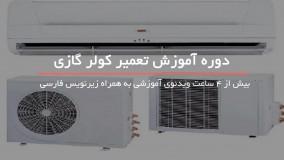 تعمیر موتور فن کولر گازی