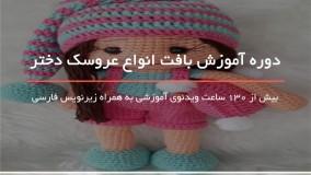 عروسک جولیت
