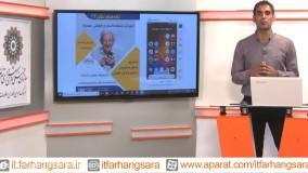 آموزش استفاده از تلفن همراه ویژه سالمندان  قسمت اول