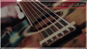 آموزش گیتار زدن در کمترین
