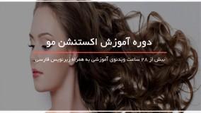 صاف کردن مو بدون استفاده از مواد شیمیایی