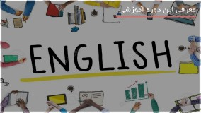 آسان ترین ترفندیادگیری گرامر  زبان انگلیسی