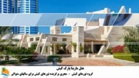 تور کیش هتل مارینا پارک (2)