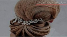 زیبا ترین شینیون موی عروس
