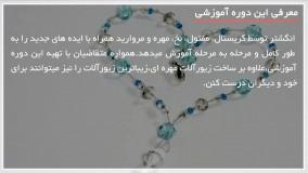 دستبند زیبا با الماس های رنگی