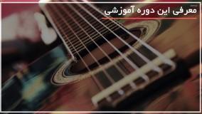 آموزش ملودی تولدت مبارک با گیتار
