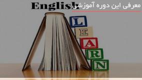 آموزش گرامر زبان انگلیسی در خانه