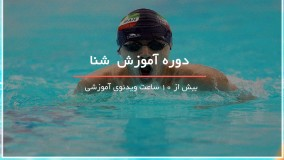 آموزش شنا به کودکان