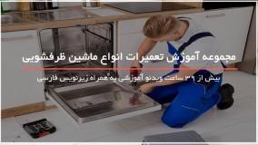 تعمیر و تعویض قطعات ماشین ظرفشویی