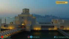 موزه هنر اسلامی دوحه ، شاهکار معماری در خلیج فارس - بوکینگ پرشیا BookingPersia