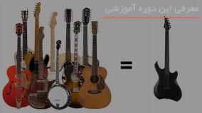 آموزش گیتار الکتریک - گام به گام