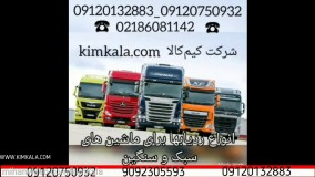ردیاب کامیون | gps برای ماشین سنگین | قیمت ردیاب خودرو سنگین | ردیابی انواع تریلی| 09120750932