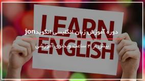 آموزش زبان Engvid