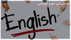 آموزش زبان انگلیسی با استاد gill