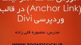 لینک دادن به قسمت های مختلف یک صفحه در سایت (anchor link) در قالب وردپرس Divi