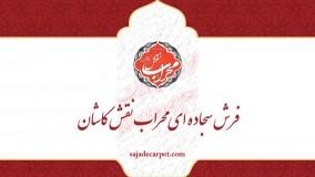 فرش مسجدی سجاده فرش محرابی_ طرح باغ بهشت