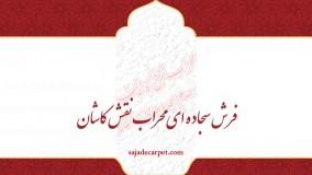 فرش مسجدی سجاده فرش محرابی _ طرح درخشان