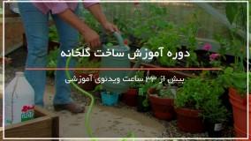چگونه گلخانه بسازیم