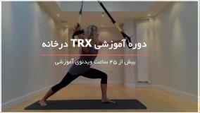 آموزش TRX در خانه بصورت گام به گام